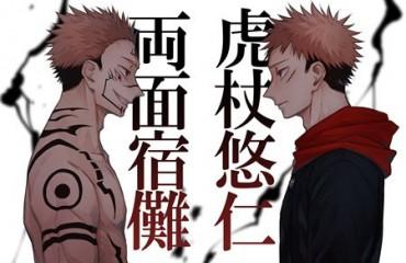 Jujutsu Kaisen มหาเวทย์ผนึกมาร